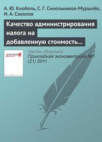 Кнобель, А. Ю.  - Качество администрирования налога на добавленную стоимость в странах ОЭСР и России