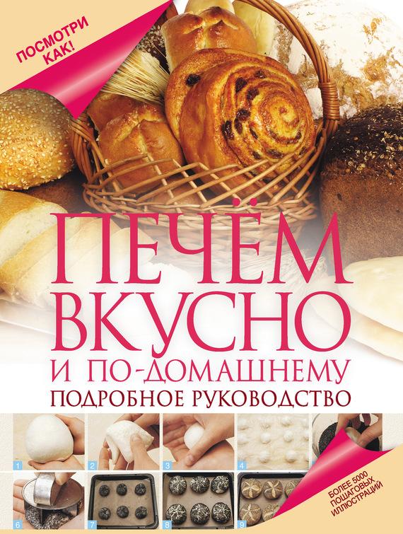 Печем вкусно и по-домашнему - Дарина Дарина