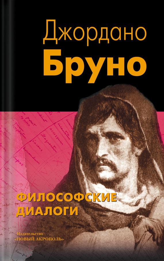 Джордано Бруно Философские диалоги джордано бруно философ мистик и пророк грядущих времен