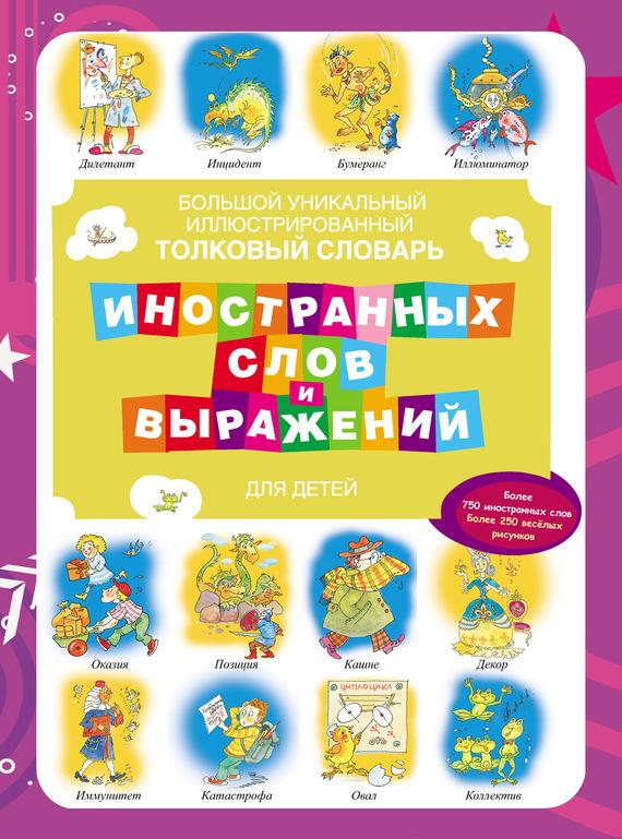 Отсутствует Большой уникальный иллюстрированный толковый словарь иностранных слов и выражений для детей