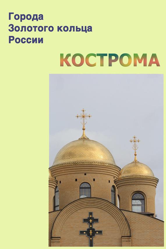 бесплатно Автор не указан Скачать Кострома