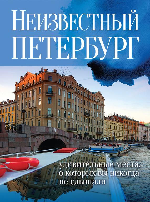 Обложка книги Неизвестный Петербург. Удивительные места, о которых вы никогда не слышали, автор Голомолзин, Евгений