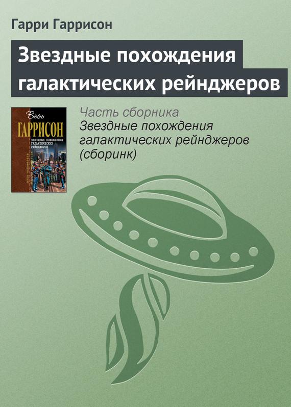 Книга Звездные похождения галактических рейнджеров