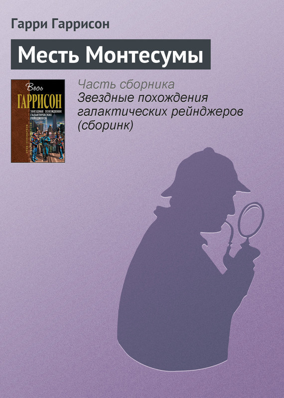 Месть Монтесумы LitRes.ru 59.000