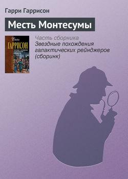 Книга Месть Монтесумы