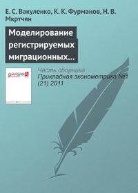 Вакуленко, Е. С.  - Моделирование регистрируемых миграционных потоков между регионами Российской Федерации