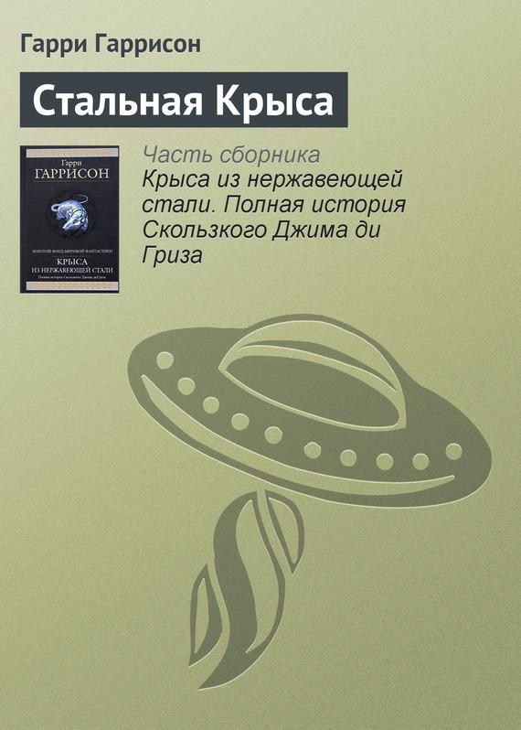 Стальная Крыса LitRes.ru 59.000