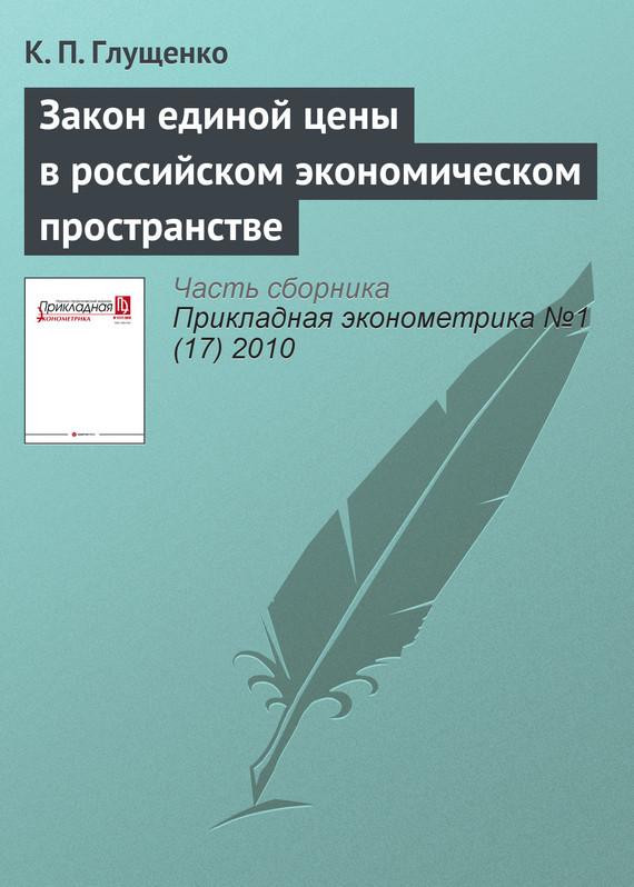 К. П. Глущенко Закон единой цены в российском экономическом пространстве