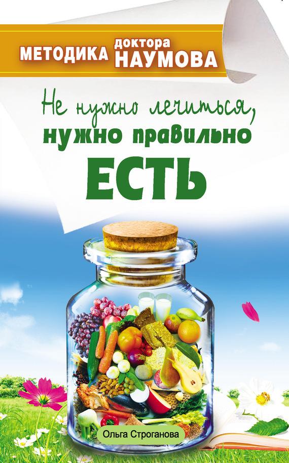 Ольга Строганова - Методика доктора Наумова. Не нужно лечиться, нужно правильно есть