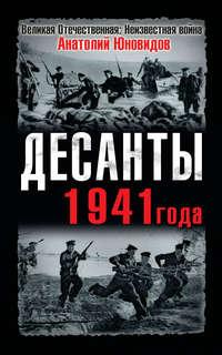 Юновидов, Анатолий  - Десанты 1941 года