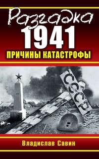 Савин, Владислав  - Разгадка 1941. Причины катастрофы