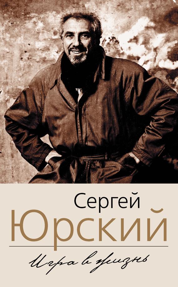занимательное описание в книге Сергей Юрьевич Юрский