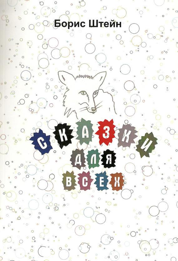 Борис Штейн - Сказки для всех