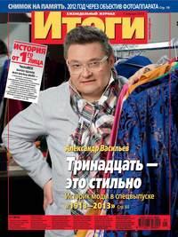 Отсутствует - Журнал «Итоги»  (865) 2013