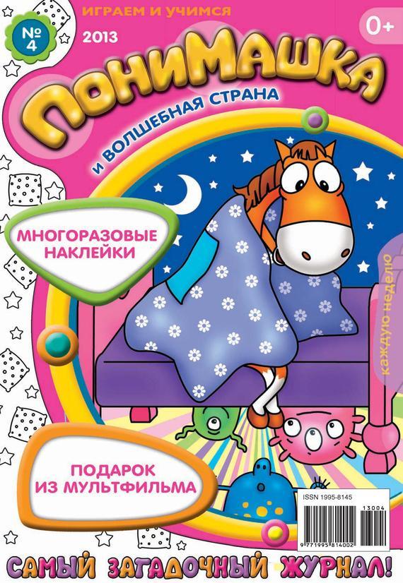 Открытые системы ПониМашка. Развлекательно-развивающий журнал. №04 (январь) 2013 обучающие мультфильмы для детей где