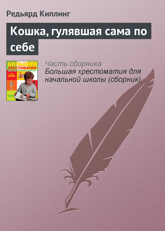 Редьярд Киплинг Кошка, гулявшая сама по себе
