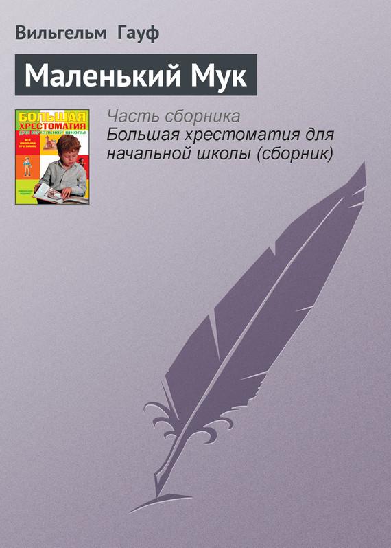 Вильгельм Гауф Маленький Мук азбукварик книга маленький мук самые любимые сказки