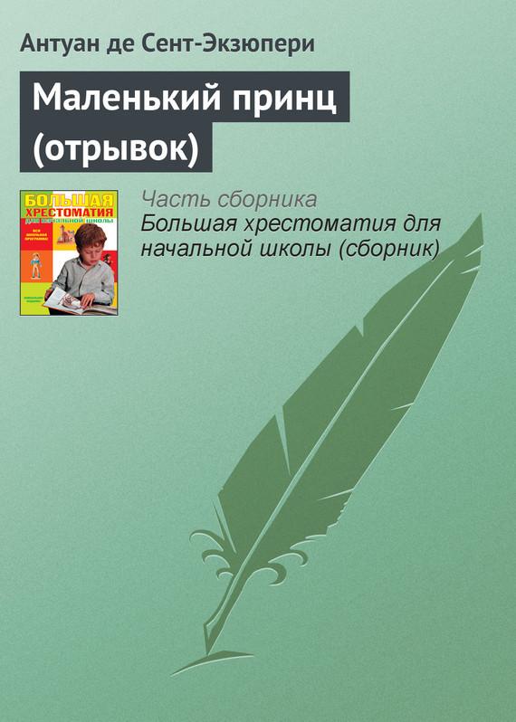 Достойное начало книги 07/04/10/07041098.bin.dir/07041098.cover.jpg обложка
