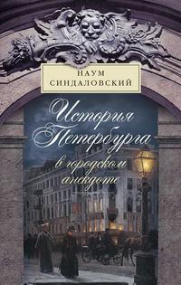 - История Петербурга в городском анекдоте