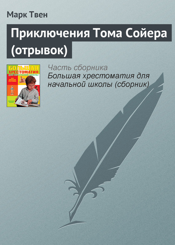 Марк Твен Приключения Тома Сойера (отрывок) аудиокниги иддк аудиокнига твен марк городок на миссисипи приключение тома сойера