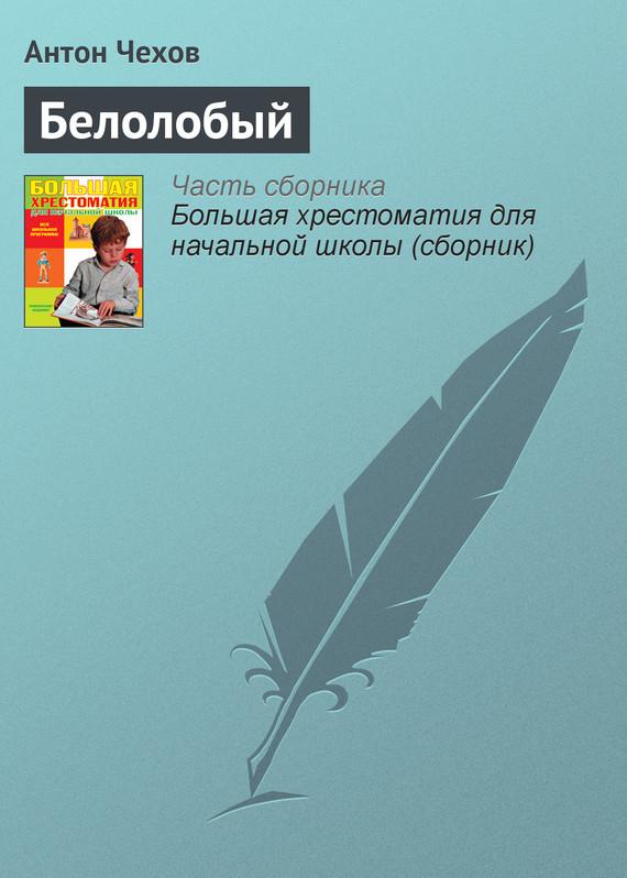 Белолобый