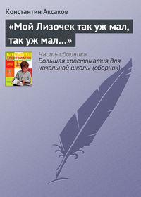 Аксаков, Константин  - «Мой Лизочек так уж мал, так уж мал…»