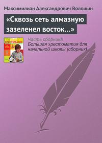 Волошин, Максимилиан Александрович  - «Сквозь сеть алмазную зазеленел восток…»