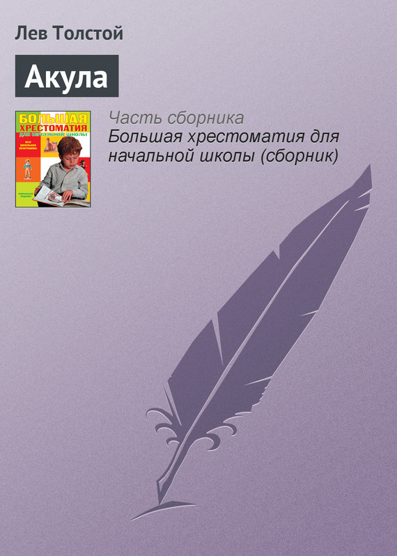 бесплатно Акула Скачать Лев Толстой
