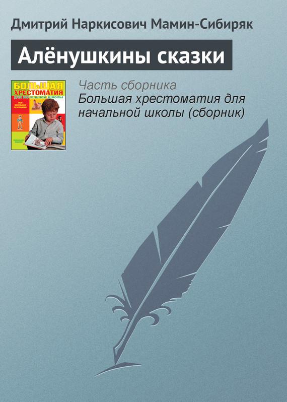 бесплатно Дмитрий Мамин-Сибиряк Скачать Алёнушкины сказки