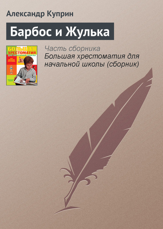 Александр Куприн Барбос и Жулька ISBN: 978-5-699-56619-8 а и куприн барбос и жулька