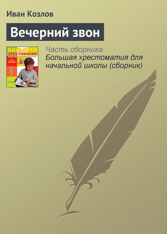 Скачать Вечерний звон бесплатно Иван Козлов