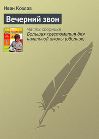 Козлов, Иван  - Вечерний звон