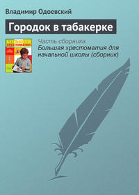 Одоевский, Владимир  - Городок в табакерке