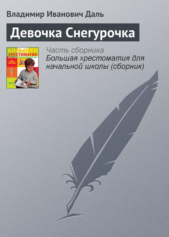 Достойное начало книги 07/04/21/07042122.bin.dir/07042122.cover.jpg обложка
