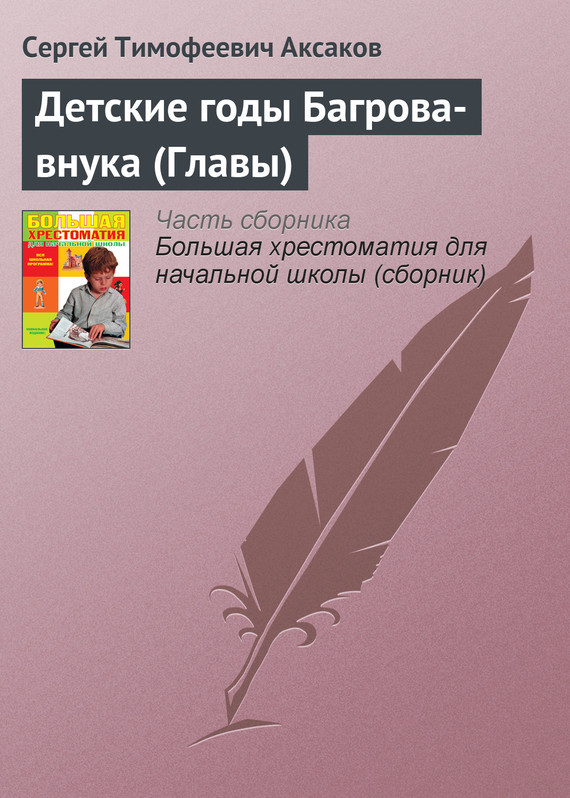 Скачать Сергей Аксаков бесплатно Детские годы Багрова-внука Главы