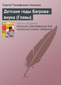Аксаков, Сергей  - Детские годы Багрова-внука (Главы)