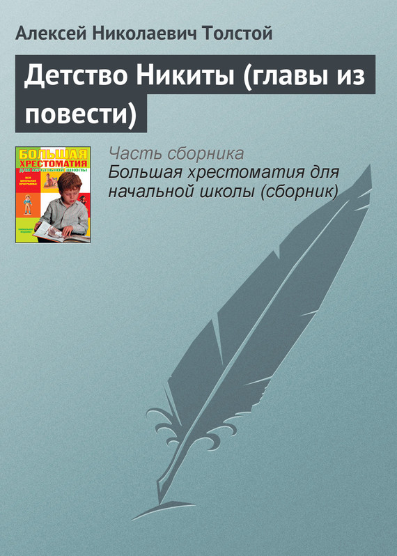 Скачать Алексей Толстой бесплатно Детство Никиты главы из повести