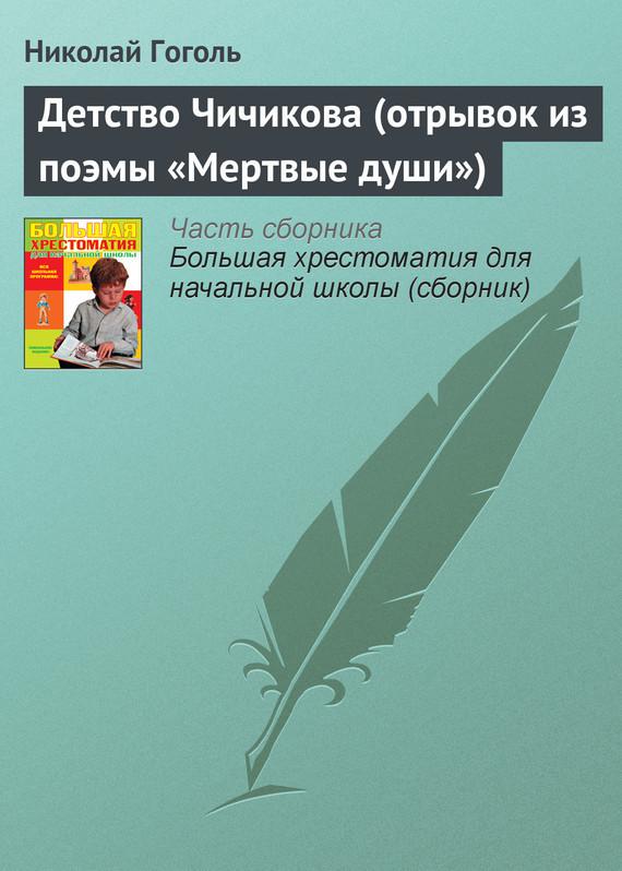 Обложка книги Детство Чичикова (отрывок из поэмы «Мертвые души»), автор Гоголь, Николай