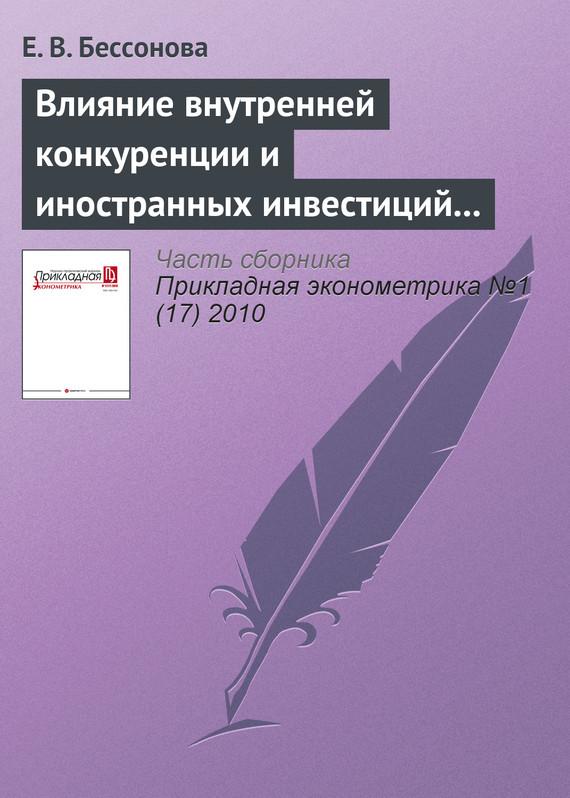 Влияние внутренней конкуренции и иностранных инвестиций на эффективность российских промышленных предприятий