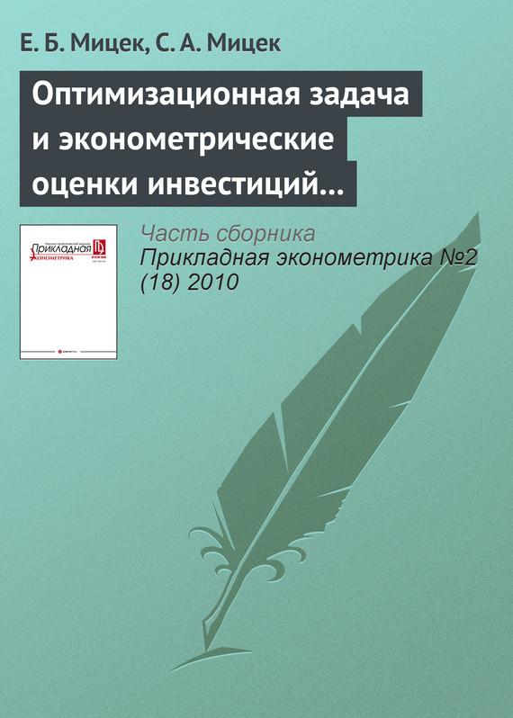 Оптимизационная задача и эконометрические оценки инвестиций из прибыли в российской экономике изменяется внимательно и заботливо