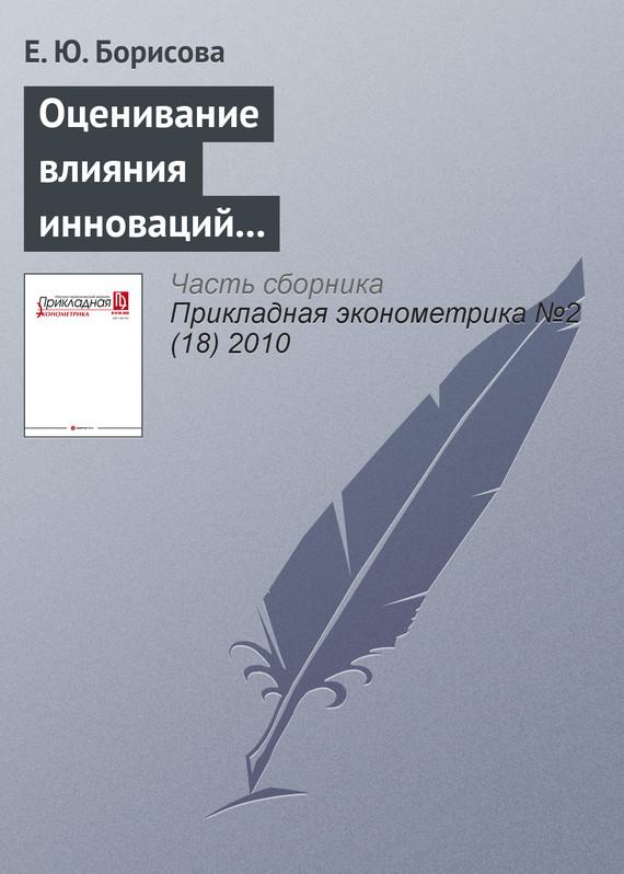 Е. Ю. Борисова бесплатно