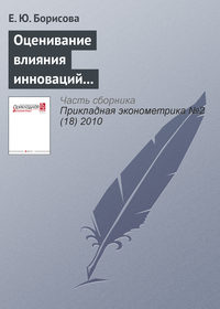 Борисова, Е. Ю.  - Оценивание влияния инноваций на экономическое благосостояние страны