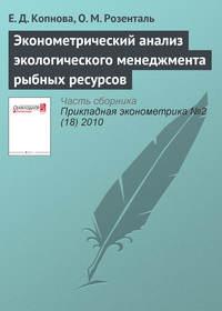 Копнова, Е. Д.  - Эконометрический анализ экологического менеджмента рыбных ресурсов