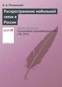 Рачинский, А. А.  - Распространение мобильной связи в России