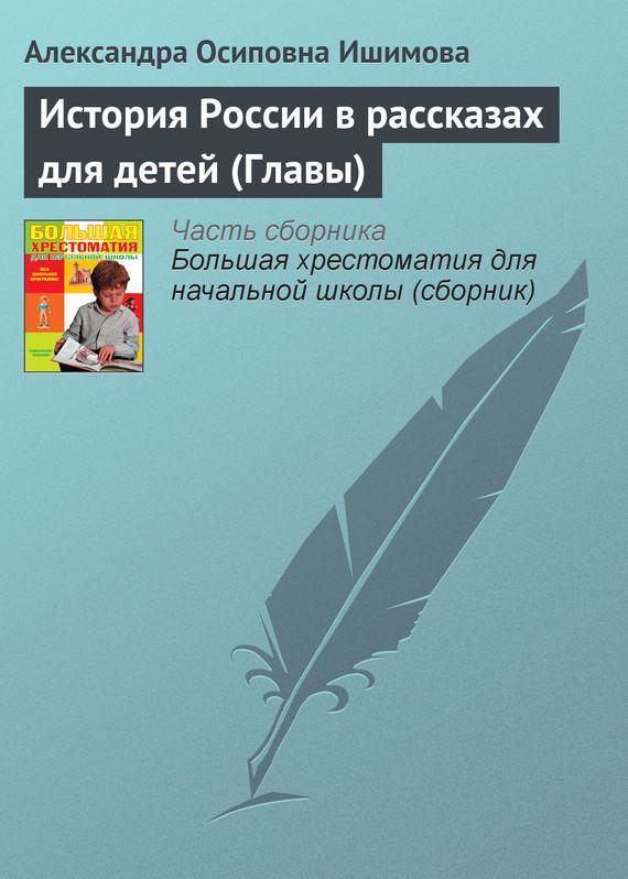 Александра Ишимова бесплатно