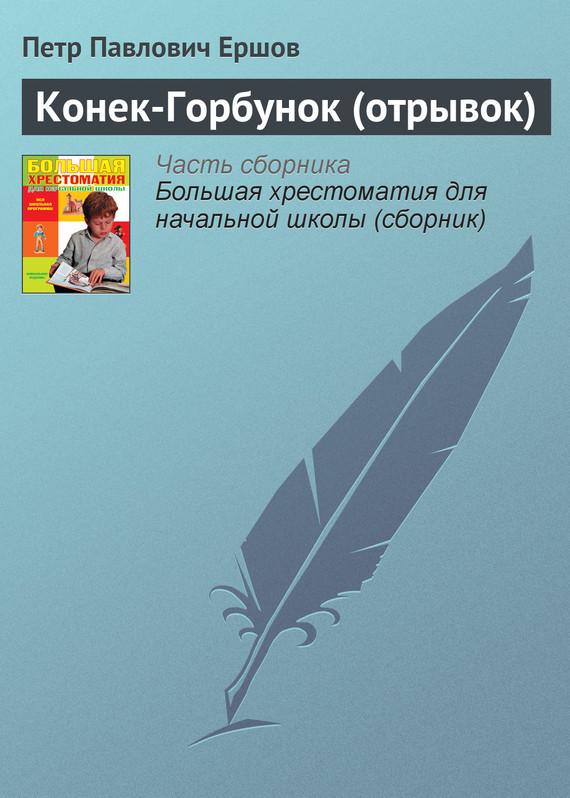 бесплатно Конек-Горбунок отрывок Скачать Петр Ершов