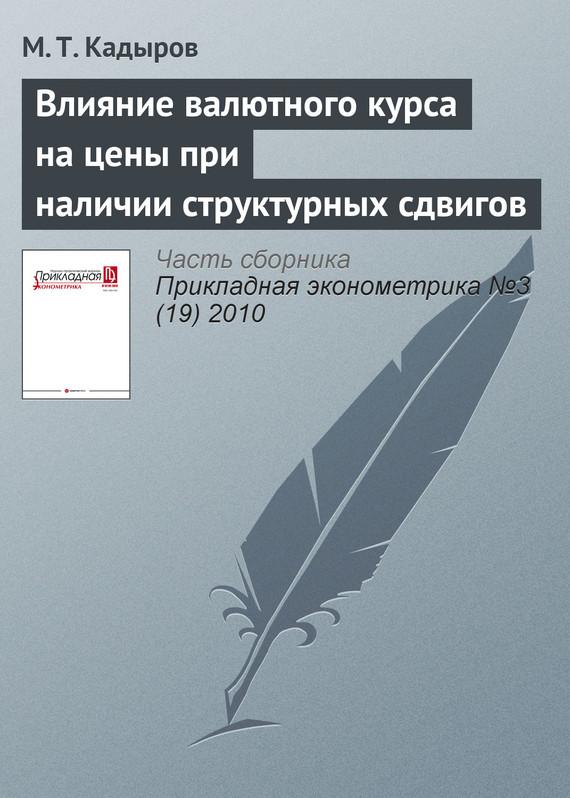 М. Т. Кадыров Влияние валютного курса на цены при наличии структурных сдвигов