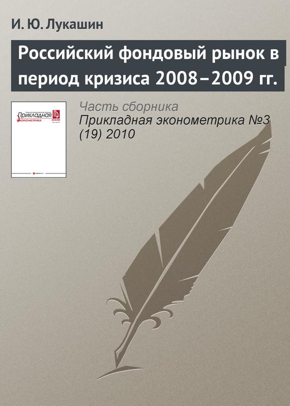 Обложка книги Российский фондовый рынок в период кризиса 2008–2009 гг., автор Лукашин, И. Ю.