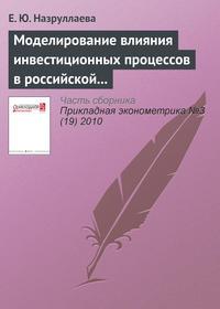 Назруллаева, Е. Ю.  - Моделирование влияния инвестиционных процессов в российской промышленности на структуру затрат по видам экономической деятельности в 2005–2009 гг.