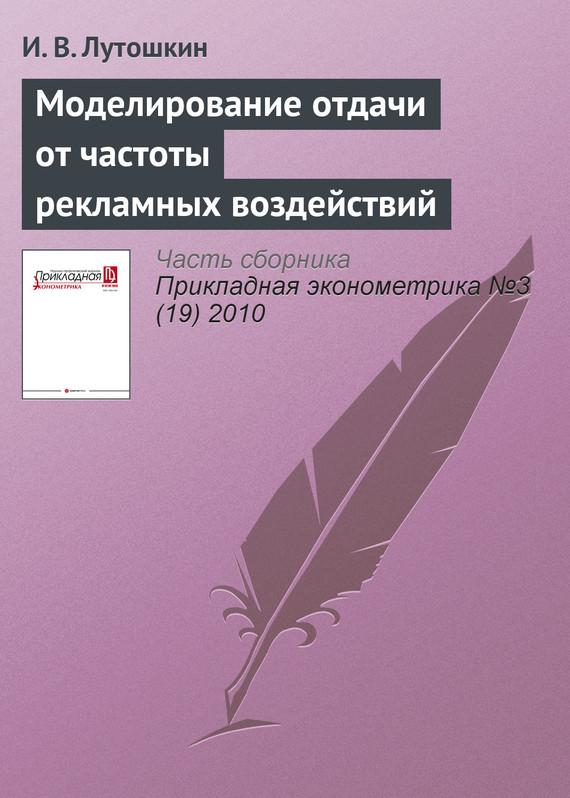 И. В. Лутошкин бесплатно